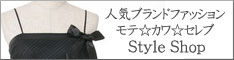 モテ☆カワ☆セレブ Style Shop  バナー